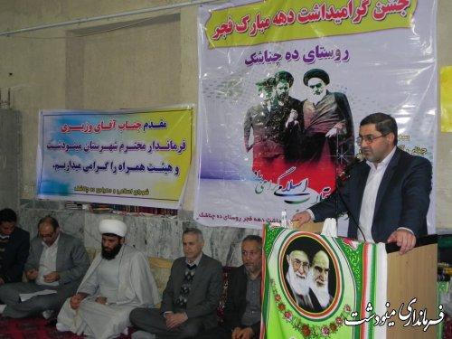 برگزاری جشن انقلاب در روستای ده چناشک از توابع بخش کوهسارات شهرستان مینودشت