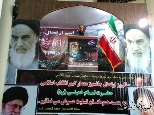 برگزاری مراسم بزرگداشت ارتحال امام خمینی (ره) در بخش کوهسارات شهرستان مینودشت