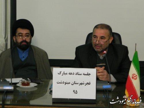 دهه ی مبارک فجر انقلاب اسلامی  ایران زمینه ساز حکومت جهانی حضرت ولی عصر (عج) است
