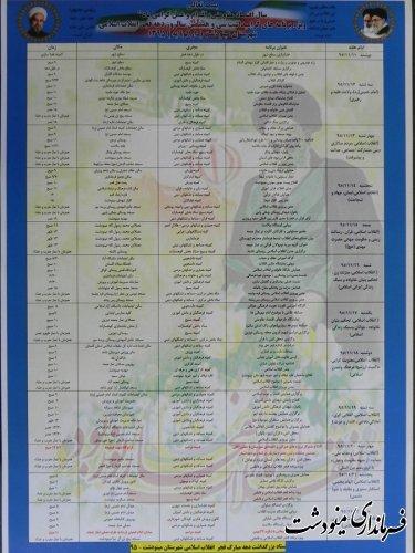 در دهه مبارک فجر شهرستان مینودشت بیش از 380 برنامه  اجرایی خواهد شد
