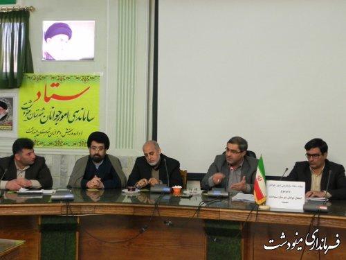 برگزاری جلسه ستاد ساماندهی امور جوانان شهرستان مینودشت