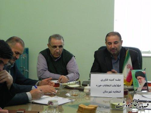 جلسه توجیحی دفاتر پیشخوان مینودشت در ثبت نام شوراهای اسلامی شهر و روستا