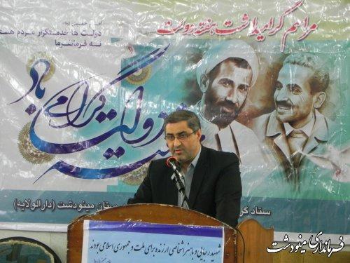 برگزاری مراسم بزرگداشت شهیدان رجایی و باهنر در شهرستان مینودشت