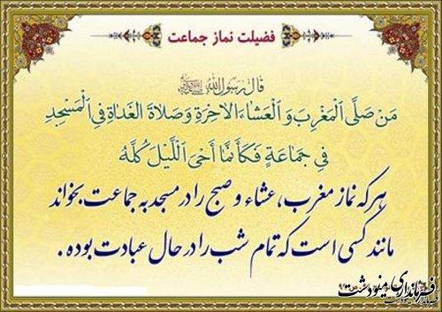نماز ستون دین است