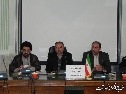 تاکید بر اجرای برنامه های فرهنگی در ایام ا... دهه ی مبارک فجر