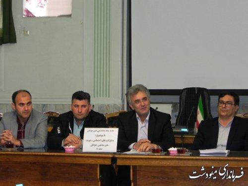 برگزاری جلسه ستاد ساماندهی امور جوانان در شهرستان مینودشت