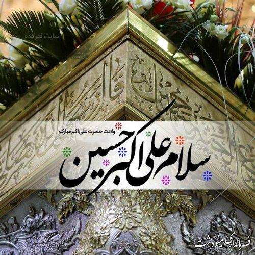 تبریک فرماندار مینودشت به مناسبت ولادت حضرت علی اکبر (ع) و روز جوان