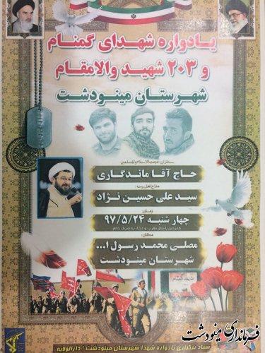 برگزاری یادواره شهدای گمنام و 203 شهید والامقام شهرستان مینودشت