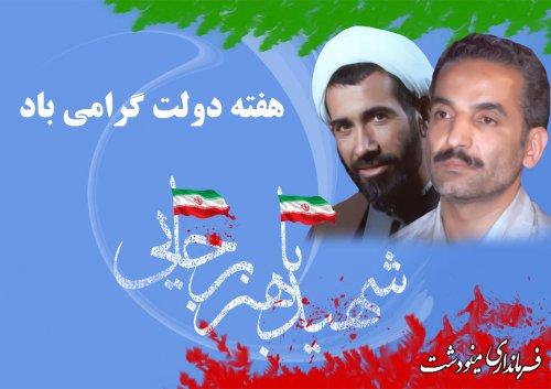 مقام معظم رهبری :شهیدان رجایی و باهنر معصومترین و خالص ترین بازوان اسلام و انقلاب بودند.