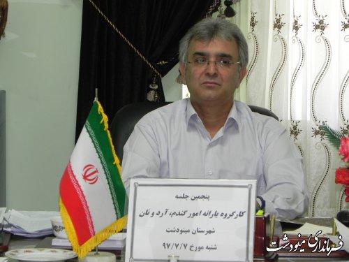 برگزاری جلسه کارگروه یارانه امور گندم و آرد و نان شهرستان مینودشت