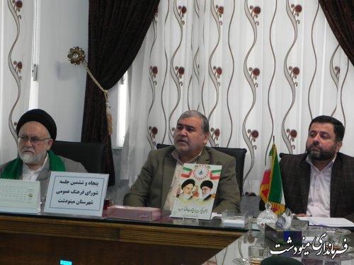 برگزاری جلسه شورای فرهنگ عمومی شهرستان مینودشت