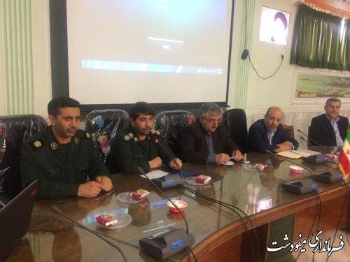 برگزاری جلسه هم اندیشی نقش روابط عمومی ها در نکو داشت چهلمین سالگرد انقلاب اسلامی