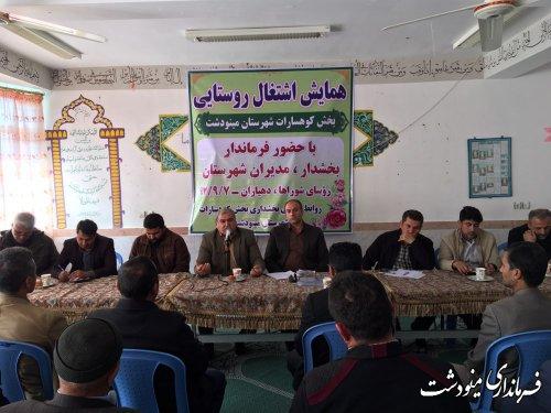 برگزاری همایش اشتغال روستایی در بخش کوهسارات