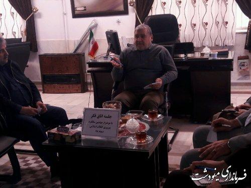 اتاق فکر چهلمین سالگرد پیروزی انقلاب اسلامی در فرمانداری شهرستان مینودشت برگزار گردید .