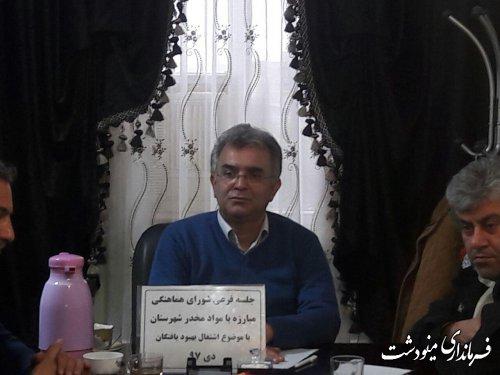 جلسه شورای فرعی مبارزه با مواد مخدر در فرمانداری مینودشت برگزار گردید