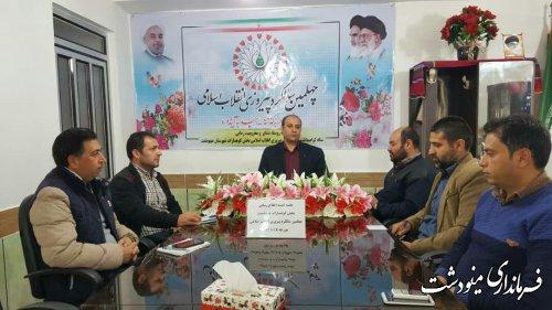 جلسه کمیته اطلاع رسانی بخش کوهسارات به مناسبت چهلمین سالگرد پیروزی انقلاب اسلامی با حضور خبرنگاران و مدیران کانال های اجتماعی بخش در محل بخشداری کوهسارات تشکیل گردید.