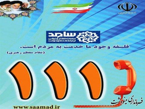 طباطبایی فرماندار و موسوی شهردار مینودشت در برنامه ارتباط مردمی سامد پاسخگوی مردم خواهند بود