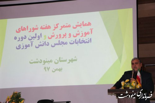 شوراهای دانش آموزی تمرین مردم سالاری دینی است