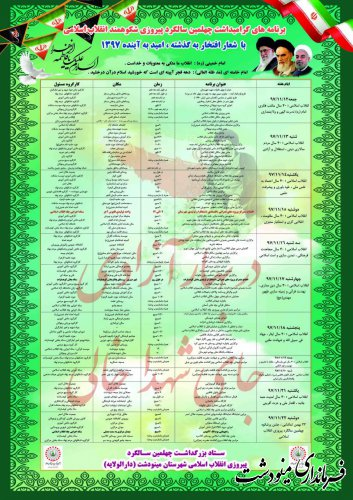 روزشمار  چهلمین سالگرد پیروزی انقلاب اسلامی