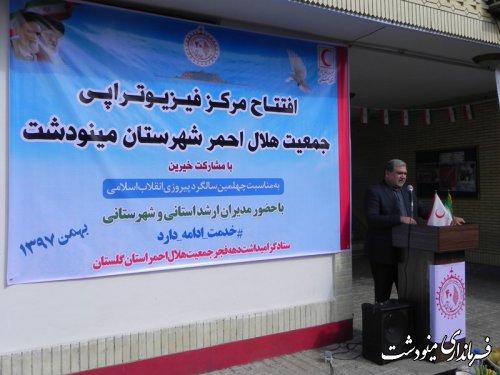 افتتاح مرکز فیزیو تراپی هلال احمر در مینودشت