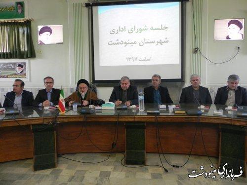 برگزاری آخرین جلسه شورای اداری شهرستان مینودشت در سال 97