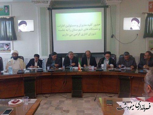 جلسه شورای اداری شهرستان مینودشت با حضور استاندار گلستان