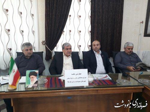 جلسه شورای هماهنگی مبارزه با مواد مخدر شهرستان مینودشت