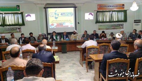 سومین جلسه شورای اداری شهرستان مینودشت برگزار شد