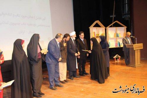 درخشش کتابخانه عمومی شهرستان مینودشت در استان