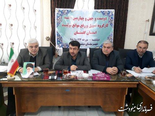 جلسه کارگروه رفع موانع تولید در شهرستان مینودشت