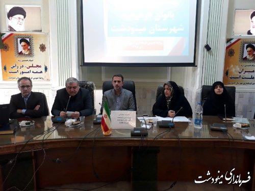 نشست انتخاباتی بانوان فرهیخته شهرستان مینودشت