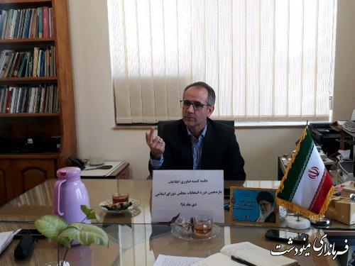 جلسه کمیته فناوری اطلاعات شهرستان مینودشت برگزار شد
