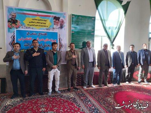 افتتاح متمرکز در بخش کوهسارات شهرستان مینودشت