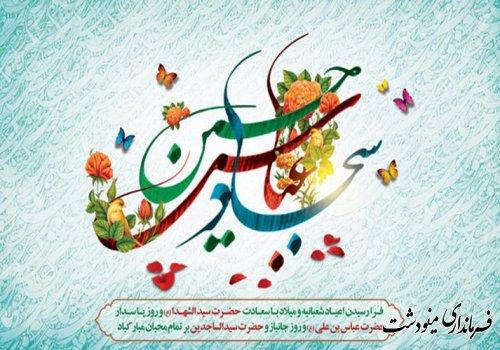 اعیاد شعبانیه و روز پاسدار و روز جانباز برهمگان مبارک باد