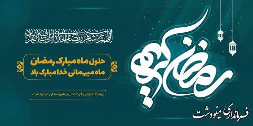 حلول ماه مبارک رمضان ماه میهمانی خدا مبارک باد