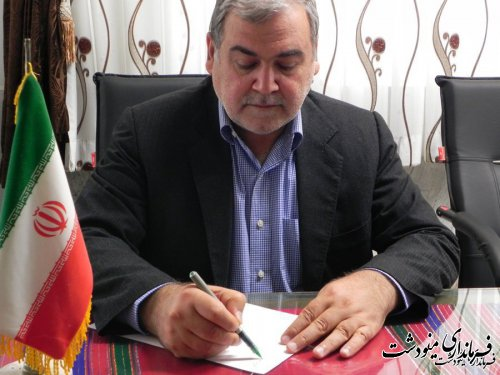 پیام تبریک فرماندار شهرستان مینودشت بمناسبت روز کارگر و هفته معلم