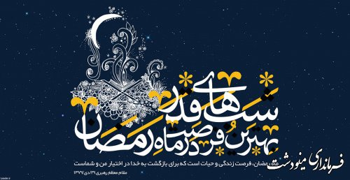شب های قدر بهترین فرصت در ماه رمضان است