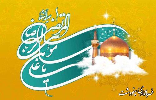 ولادت امام رضا (ع) مبارک باد