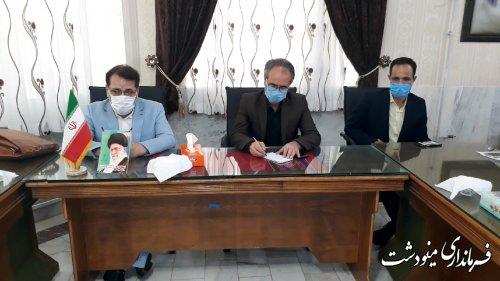 جلسه بررسی مشکلات تاسیس درمانگاه تامین اجتماعی مینودشت