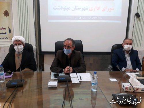 شورای اداری شهرستان مینودشت برگزار شد