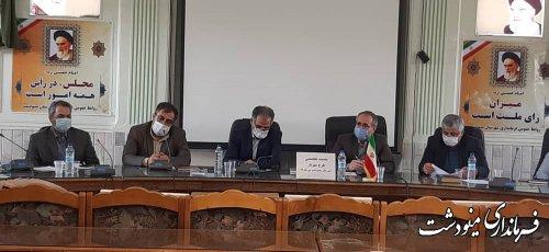 نشست تخصصی طرح مهریار در شهرستان مینودشت برگزار شد