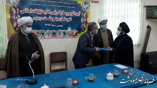 رئیس اداره تبلیغات اسلامی شهرستان مینودشت منصوب شد