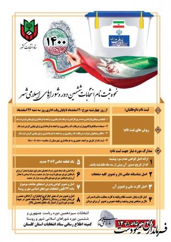 شیوه ثبت نام در انتخابات شوراهای اسلامی شهر