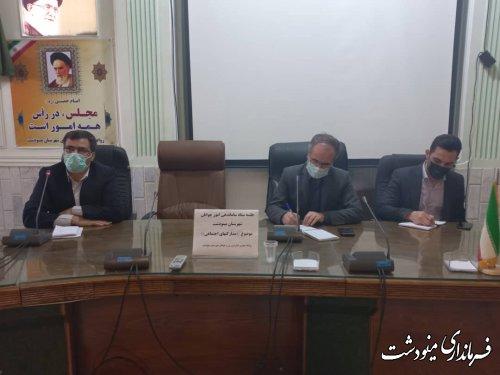 اولین جلسه ستاد ساماندهی امور جوانان شهرستان مینودشت برگزار شد