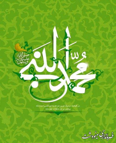 ولادت حضرت محمد (ص) بر تمامی مسلمانان جهان مبارک باد